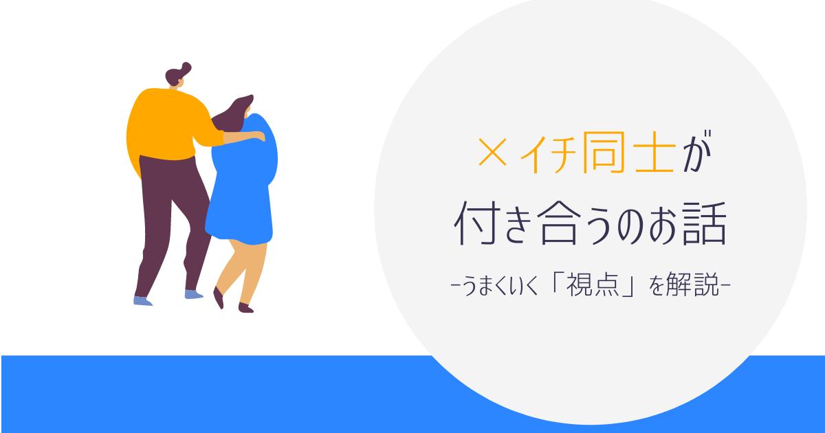 バツイチ同士が付き合う話 (