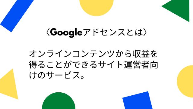 Googleアドセンスとは