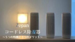 Zepanコードレス除湿器