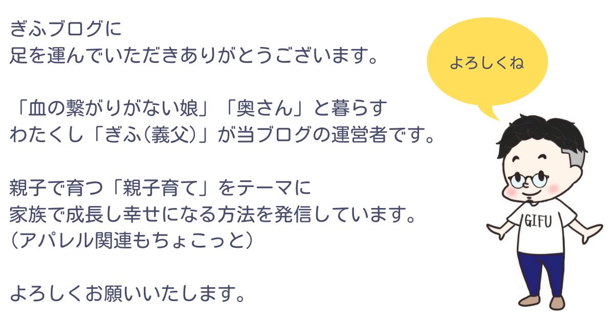 ぎふブログ説明