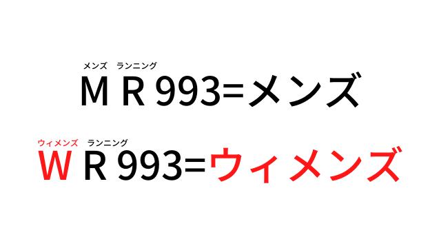 MR993とWR993の比較画像