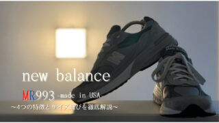 new balance mr993
