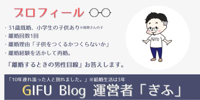 ぎふブログ運営者「ぎふ」 プロフィール