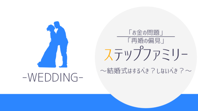 ステップファミリーは結婚式をしないほうがいい?